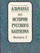 Альманах по истории русского баптизма Выпуск 2