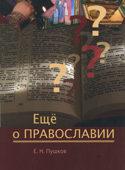 Еще о православии