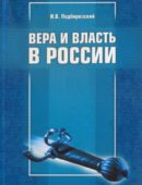 Вера и власть в России