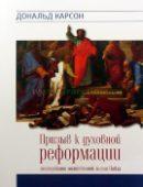 Призыв к духовной реформации