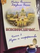 Пути неисповедимые. ч.3. Муки и торжество