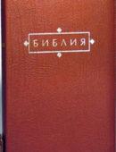 """Библия: кожаный переплет (вишневый) на """"молнии"""", """"золотой"""" обрез, закладка"""