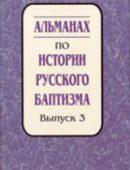 Альманах по истории русского баптизма Выпуск 3