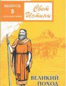 Свет истины комплект №05 Великий поход