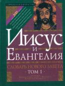 Иисус и Евангелия Словарь в 2-х ТОМАХ