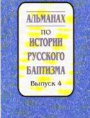Альманах по истории русского баптизма Выпуск 4