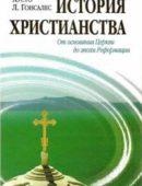 История Христианства от основ. до Реформ. т1
