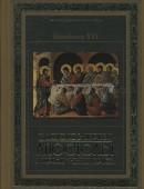 У истоков Церкви: Апостолы и первые ученики Христа