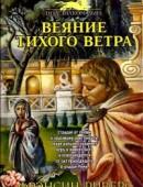 Веяние тихого ветра Под знаком льва кн.1