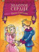 Золотое сердце Сказки для детей и взрослых