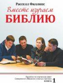 Вместе изучаем Библию кн1