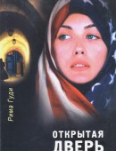 Открытая дверь Серия. Замечательные правдивые истории о чудесах, совершаемых Господом в мусульманском мире