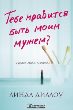 Tebe-nravitsa-bit-moim-mugem_litso