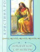 Библейские характеры