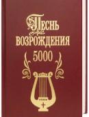 Песнь возрождения 5000 сборник с тональностями.