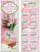 "Панно с календарем на 2016 год. ""Вера, надежда, любовь"""