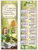 "Панно с календарем на 2016 год. ""Да будет мир в стенах твоих..."""