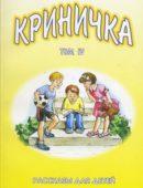 Криничка: рассказы для детей. Том 4