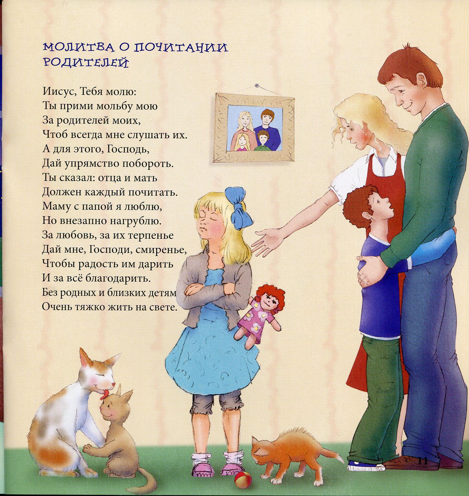 Родители фото стихи открытки