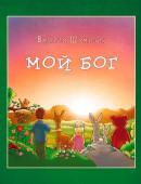 Мой Бог Стихи. Ярко иллюстрированная книга со стихами для детей