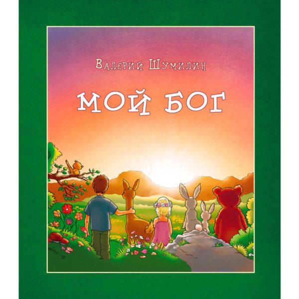 moy-bog_10264435