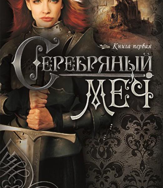 serebryanyy_mech