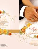 """""""Поздравляем с Днем Бракосочетания!"""". Открытка большая с разворотом, в конверте"""
