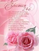 """""""Бог богатый милостью… Ефесянам 2:4-6"""". Открытка почтовая одинарная"""