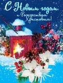 """""""С Новым годом и Рождеством Христовым!"""" . Открытка почтовая одинарная"""