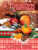 """""""С Рождеством Христовым и Новым годом!"""" . Открытка почтовая одинарная"""