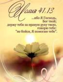 """""""Я Господь, Бог твой... Исаия 41:13"""". Открытка почтовая одинарная"""