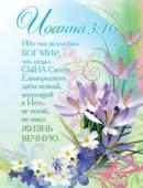 """""""Так возлюбил Бог... Ин.3:16"""" (оборот: Молитва покаяния) . Открытка почтовая одинарная"""