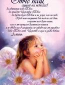 """""""Молитва Отче наш. Матфея 6:9-13"""". Открытка почтовая одинарная"""