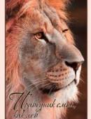 """""""Праведник смел, как лев. Притчи 28:1"""". Открытка почтовая одинарная"""
