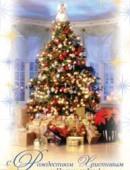 """""""С Рождеством Христовым и Новым годом"""" . Открытка почтовая одинарная"""