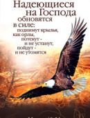 """""""Надеющиеся на Господа обновятся в силе... Ис. 40:31"""". Открытка почтовая одинарная"""