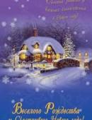 """""""Веселого Рождества и Счастливого Нового года!"""" . Открытка почтовая одинарная"""