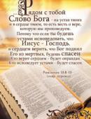 """""""Рядом с тобой слово Бога…(оборот Молитва спасения)"""". Открытка почтовая одинарная"""