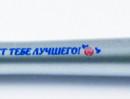 """""""Бог желает тебе лучшего"""". Ручка с переключателем-гармошкой"""