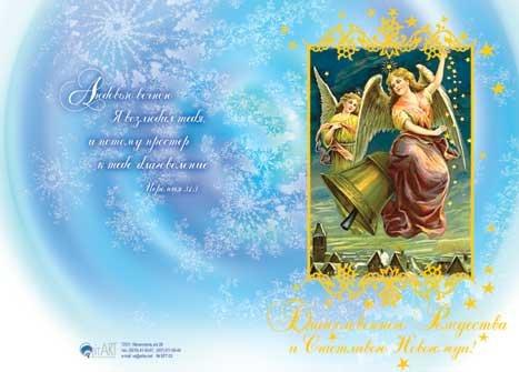 Благословенного Рождества и Счастливого Нового года!2