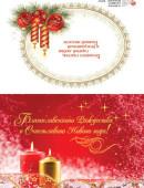 """""""Благословенного Рождества и Счастливого Нового года!"""" Открытка большая с разворотом"""
