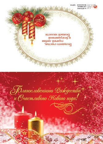 Благословенного Рождества и Счастливого Нового года!3