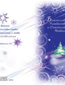 """""""Благословенного Рождества и Счастливого Нового года!"""" Открытка большая с разворотом, в конверте"""