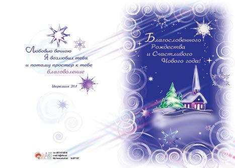 Рождественский Большая открытка с днем рождения своими