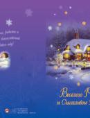 """""""Веселого Рождества и Счастливого Нового года!"""" Открытка большая с разворотом"""
