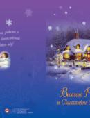 """""""Веселого Рождества и Счастливого Нового года!"""" Открытка большая с разворотом, в конверте"""
