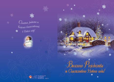 Веселого Рождества и Счастливого Нового года!3
