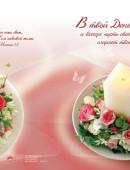 """""""В твой День рождения, и всегда, пусть свет Божьей любви озаряет твое сердце!"""" Открытка большая с разворотом, в конверте"""