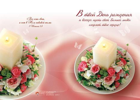 В твой День рождения, и всегда, пусть свет Божьей любви озаряет твое сердце!