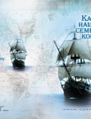 """""""Капитану нашего семейного корабля"""" Открытка большая с разворотом, в конверте"""